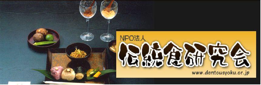 伝統食研究会